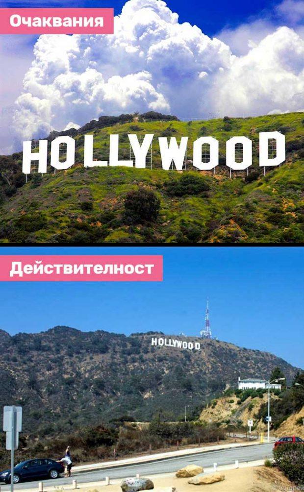 Холивуд в Лос Анджелис