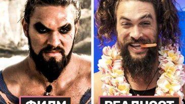 Как изглеждат 12 от най-популярните актьори в реалния живот