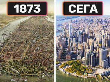 13 невероятни градове, които се промениха драстично през годините