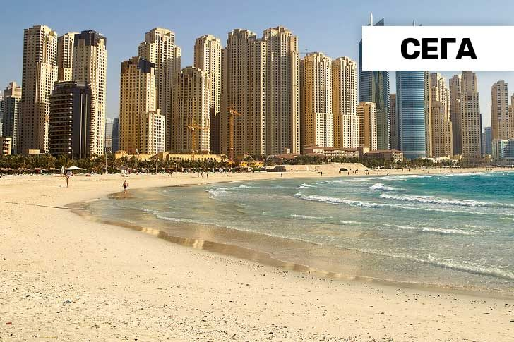 Дубай в наши дни