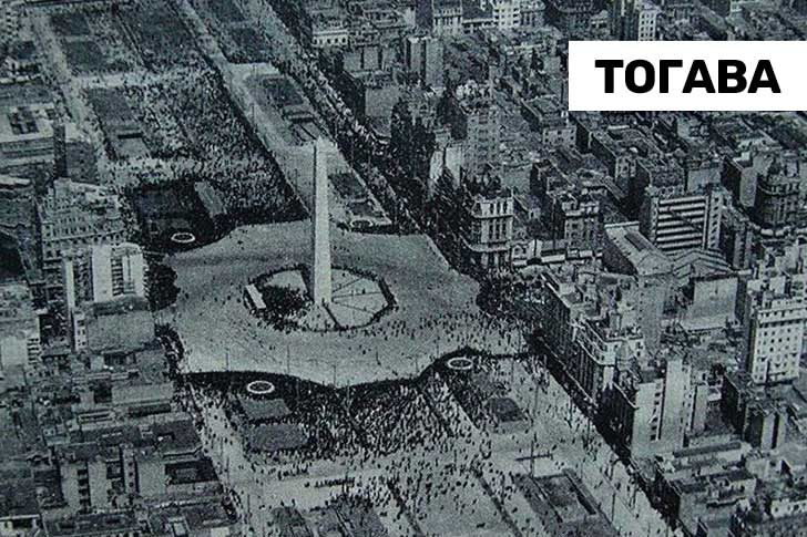 Буенос Айрес през 1937 г.