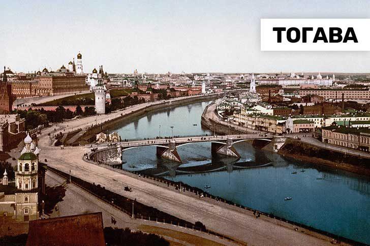 Москва през 19-ти