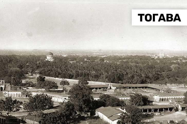 Хайдарабад в Индия през 1880 г.