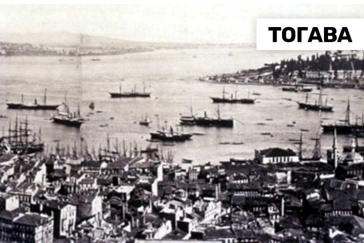Истанбул през 1870-те