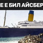 Оцелели потвърждават, че Титаник не е потънал от айсберг