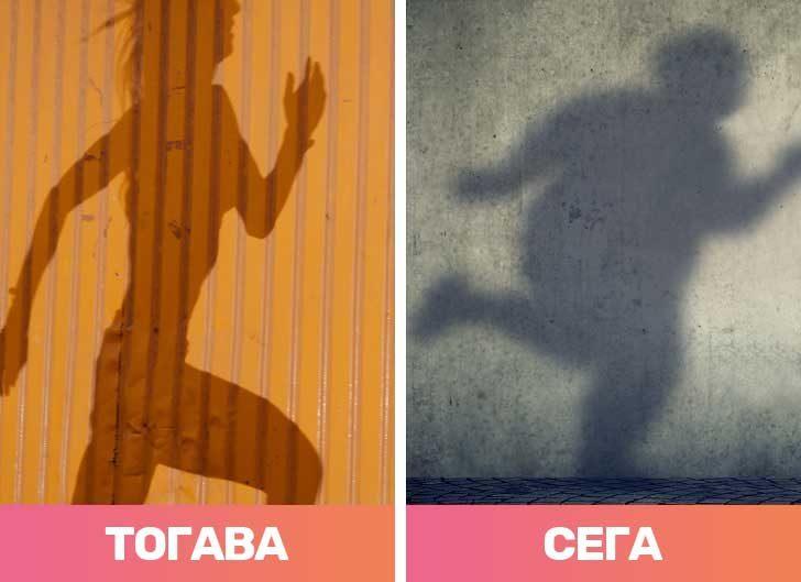 Сянката ти придобива малко по-различна форма