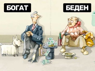 10 разлики между навиците на богатите и бедните, които обясняват много