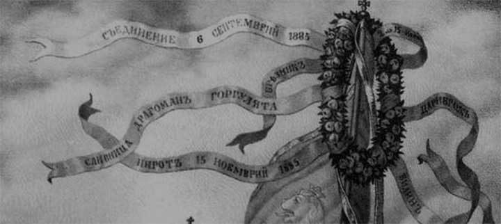 Първият опит за съединение е направен през 1880 г. Тогава обаче международната обстановка не е подходяща