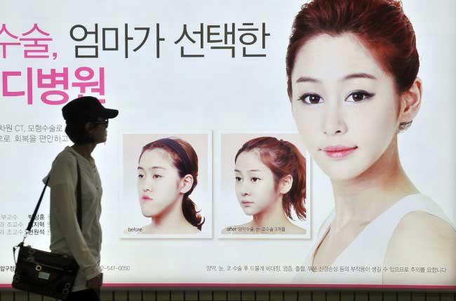 Лице със сърцевидна форма, Южна Корея