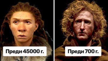 Лицата на предците ни, както никога не си ги виждал
