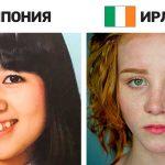 Как изглежда идеалната жена в 11 страни по света