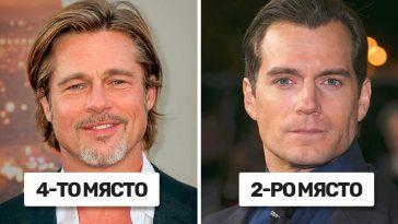 Най-красивите мъже в Холивуд според пластичната хирургия