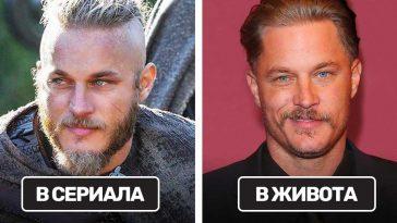 """Как изглеждат актьорите от """"Викингите"""" в реалния живот"""