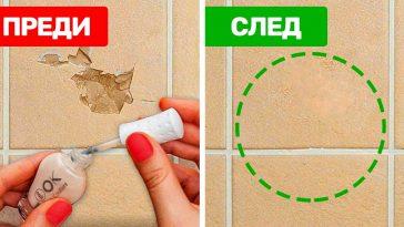 10+ хитри трикове за поправка на нещата вкъщи