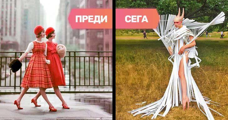 Женската мода
