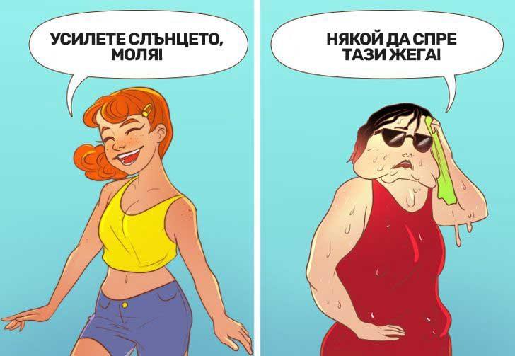 Хора, които обичат горещото време и тези, които не могат да понасят жегата