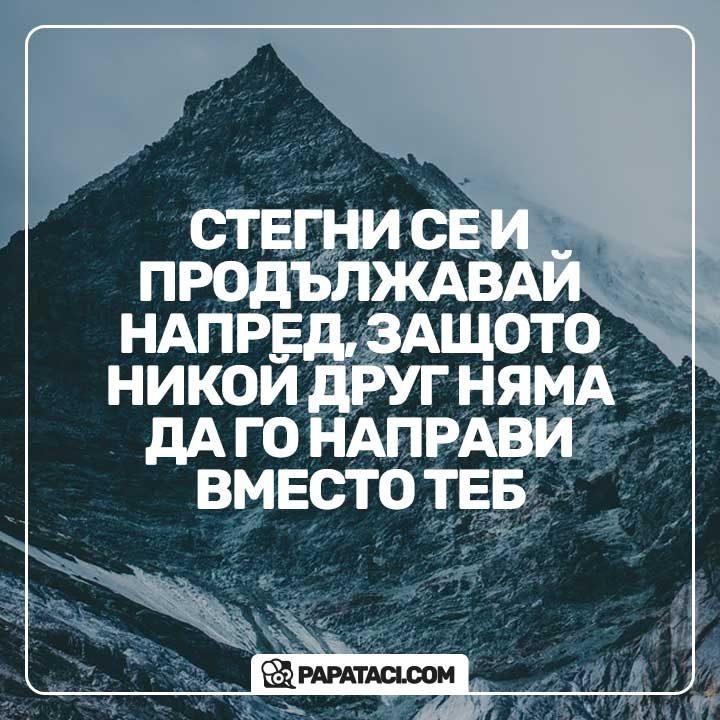 Стегни се и продължавай напред, защото никой друг няма да го направи вместо теб