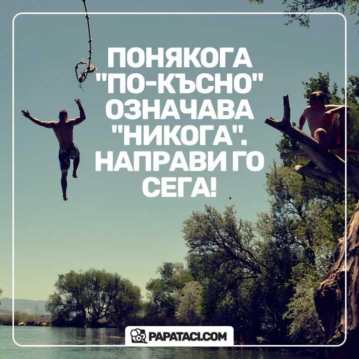 """Понякога """"по-късно"""" означава """"никога"""". Направи го сега!"""