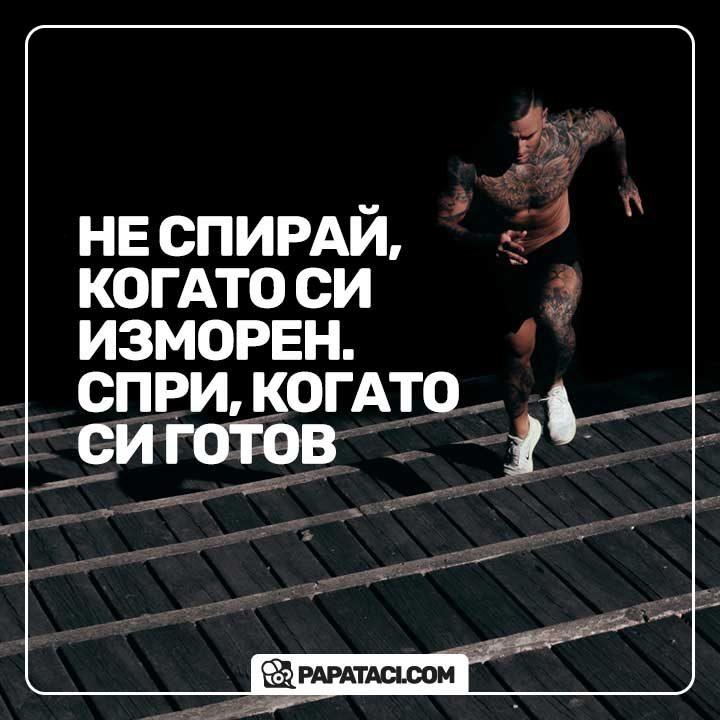 Не спирай, когато си изморен. Спри, когато си готов