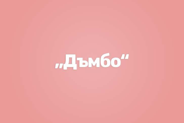 """Дъмбо"""