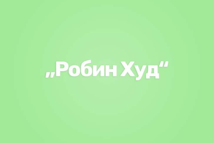 """""""Робин Худ"""""""