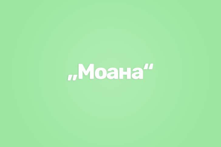 """""""Моана"""""""
