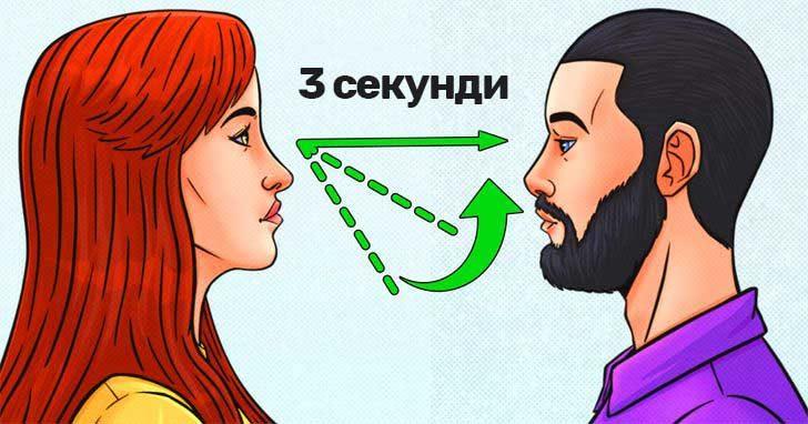 """Ако изпитваш липса на увереност, следвай правилото за """"3 секунди зрителенн контакт"""""""
