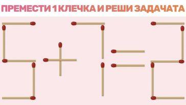 16 логически задачи с кибритени клечки