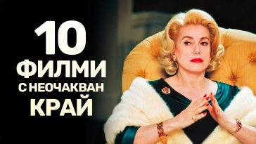 10 страхотни филми с неочакван край, които трябва да гледаш