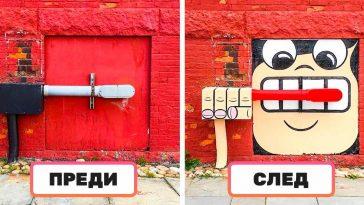 15-те най-зашеметяващи произведения на уличното изкуство, които можеш да видиш