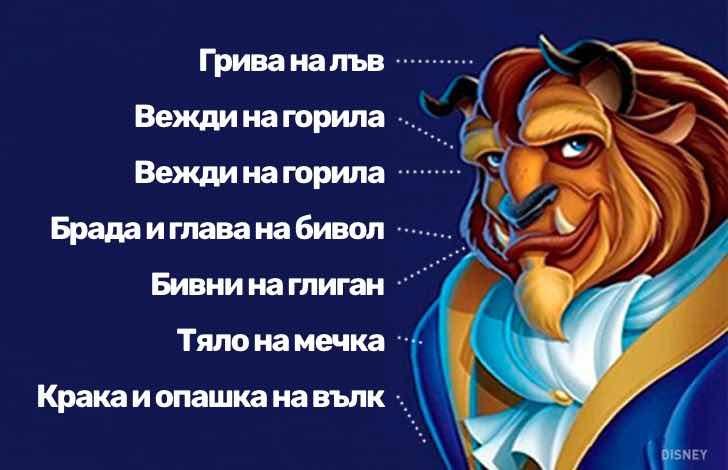 """Звярът от """"Красавицата и звярът"""" има черти на седем различни създания"""