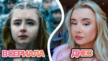 """Актьорите от """"Игра на тронове"""" днес - как се промениха през годините"""