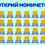 10 забавни задачи за раздвижване на ума